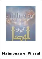 Majmouaa el Wissal